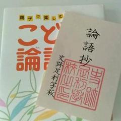 """Thumbnail of """"こども論語塾 : 親子で楽しむ 論語抄 2冊セット"""""""