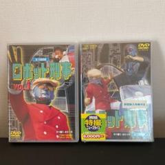 "Thumbnail of ""ロボット刑事 VOL.1、VOL.2 DVDセット"""