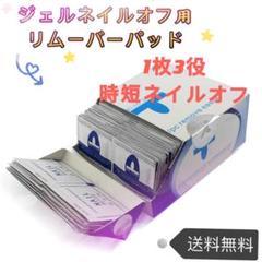 "Thumbnail of ""ジェルネイル オフパッド オフカバー リムーバー 100枚入り"""