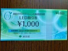 """Thumbnail of """"LED割引券"""""""