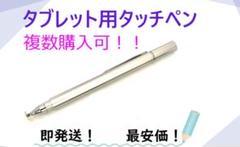 "Thumbnail of ""スマホ タブレット用 ディスクタイプタッチペン"""