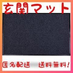 """Thumbnail of """"玄関マット ドアマット 泥落としマット滑り止め付き (40×60cm,グレー)"""""""