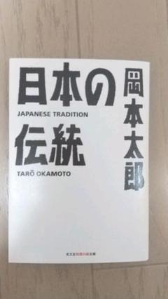 "Thumbnail of ""岡本太郎 「日本の伝統」"""