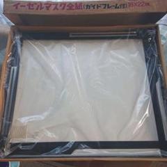 "Thumbnail of ""EASEL MASK 全紙 45.7×56cm/18×22IN. イーゼルマスク"""