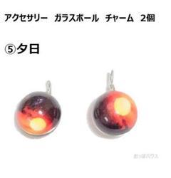 """Thumbnail of """"アクセサリー ガラスボール 夕日チャーム 2個セット"""""""
