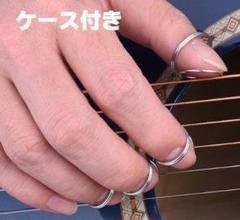 """Thumbnail of """"新品★ケース付き★浅型バタフライフィンガーピック4個セット★シルバー★サムピック"""""""