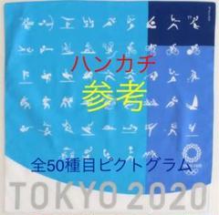 "Thumbnail of ""公式ライセンス レア 東京2020 オリンピック ハンカチ タオル"""