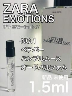 "Thumbnail of ""[z-v]ZARA EMOTIONS ベチバー パンプルムース EDP1.5ml"""