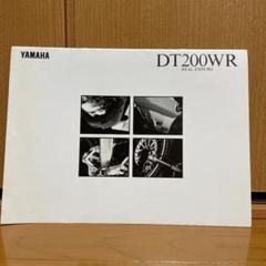 "Thumbnail of ""ヤマハ DT200WR  カタログ 1991年"""