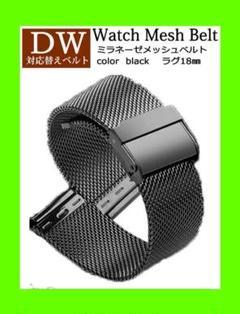 """Thumbnail of """"ダニエルウェリントン DW 対応  メッシュベルト 18㎜ ブラック 黒"""""""