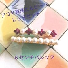 """Thumbnail of """"NEW★特価★アコヤ真珠とルビーのバレッタ2点セット"""""""