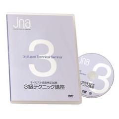 """Thumbnail of """"ネイリスト検定3級DVD"""""""
