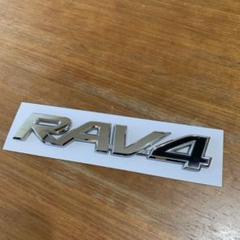 "Thumbnail of ""現行RAV4エンブレム"""