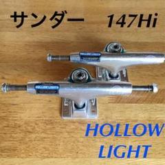"""Thumbnail of """"スケボー  サンダー トラック147 Hi HOLLOW LIGHT 軽量モデル"""""""
