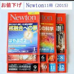 """Thumbnail of """"★お値下げしました!Newton 11冊(2015.1月,3月~12月)"""""""