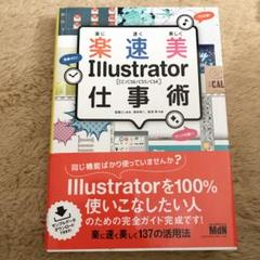 adobe illustrator cs5 日本 語 版 windows 版