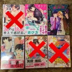 "Thumbnail of ""BL 漫画"""