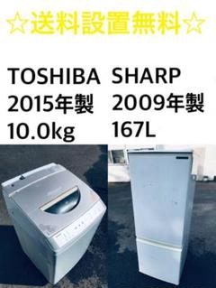 "Thumbnail of ""★送料・設置無料★  10.0kg大型家電セット☆冷蔵庫・洗濯機 2点セット✨"""