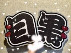 "Thumbnail of ""団扇屋さん SnowMan 目黒蓮 既製品 団扇"""