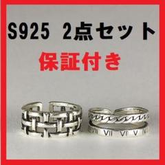 "Thumbnail of ""【2個Set】S925 オープン 兼用 指輪 リング 限定"""