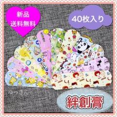 "Thumbnail of ""絆創膏 キャラクター 子供用 バンドエイド 40枚 可愛い"""