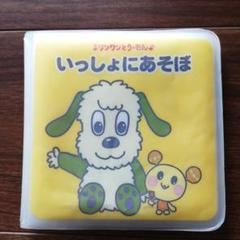 """Thumbnail of """"ワンワンとうーたん♪いっしょにあそぼ"""""""