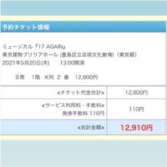 """Thumbnail of """"17 AGAIN 5月20日 S席 1枚 竹内涼真 17 again"""""""
