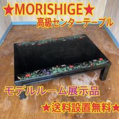 """Thumbnail of """"送料設置無料★MORISHIGE 高級センターテーブル 定価20万★"""""""
