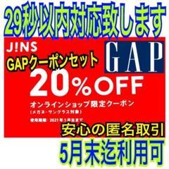 """Thumbnail of """"JINS 20%OFF クーポン 5月31日迄 割引     GAPクーポン付"""""""