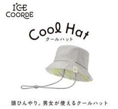"Thumbnail of ""ice coorde クールハット 接触冷感 暑さ対策 帽子"""