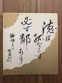 "Thumbnail of ""色紙「徳は孤ならず必ず隣あり」"""