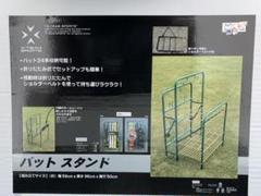 "Thumbnail of ""99   送料込 バットスタンド 野球 収納 折り畳み式 新品"""