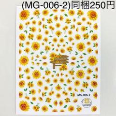 "Thumbnail of ""(MG-006-2)新品 ネイルシール ひまわり 花 フラワー ボタニカル 夏"""