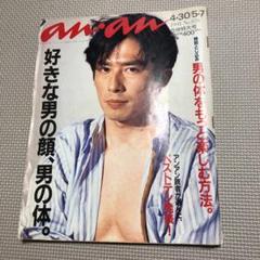 "Thumbnail of ""anan 1993 4/30.5/7 特大号 好きな男の顔、男の体。"""