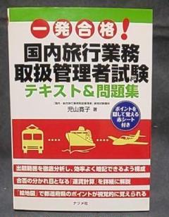 "Thumbnail of ""一発合格!国内旅行業務取扱管理者試験テキスト&問題集"""