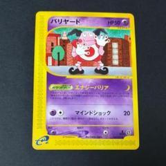 """Thumbnail of """"バリヤード e ポケモンカード"""""""
