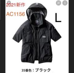 "Thumbnail of ""空調服 バートル AC1156"""