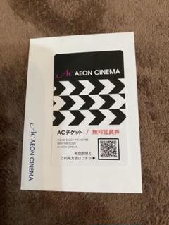 "Thumbnail of ""イオンシネマ ACチケット 無料鑑賞券"""