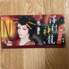 "Thumbnail of ""大衆演劇⭐︎澤村神龍チケットホルダー"""