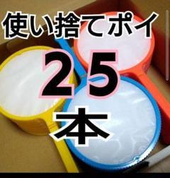 "Thumbnail of ""ポイ 5号 25本 新品未使用"""