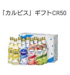 "Thumbnail of ""「カルピス」ギフトCR50"""