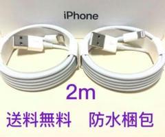 """Thumbnail of """"iPhone充電器ライトニングケーブルセット2mx2本 品質保証"""""""