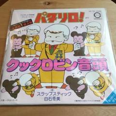 "Thumbnail of ""パタリロ! クックロビン音頭 パタリロマーチ レコード"""