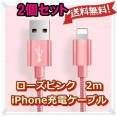 "Thumbnail of ""iPhone充電ケーブル 2m  ピンク 2個セット"""
