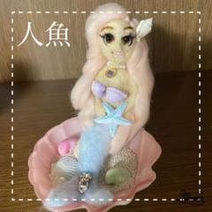 "Thumbnail of ""人魚姫 ピン子ちゃん 羊毛フェルト"""
