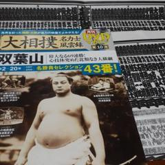 "Thumbnail of ""双葉山DVD"""
