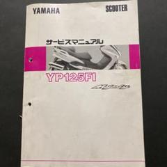 """Thumbnail of """"ヤマハ マジェスティ 125 YP125FI サービスマニュアル"""""""