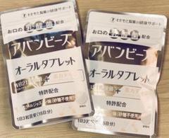 "Thumbnail of ""アバンビーズ オーラルタブレット  (45粒入)   2個"""
