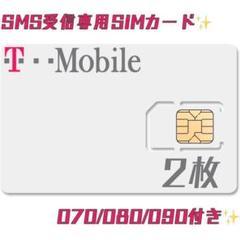 """Thumbnail of """"SMS受信専用プリペイドSIMカード VoLTE対応 マルチサイズSIM 2枚"""""""