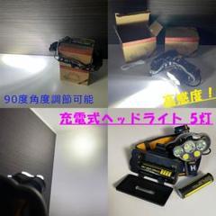 """Thumbnail of """"USB充電式 LEDヘッドライト 角度調節可能 防水 5灯"""""""